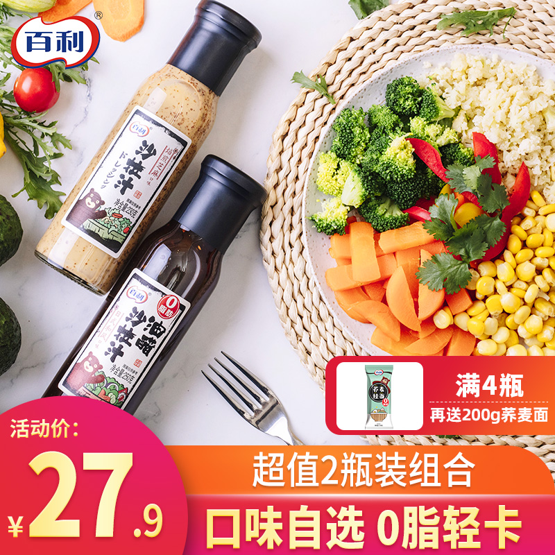 百利2瓶油醋汁0脂肪脱脂低脂酱料家用沙拉酱水果蔬菜寿司芝麻酱料
