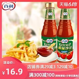 百利番茄酱沙司瓶装薯条蕃意大利面酱披萨汉堡手抓饼蘸酱料305g*2