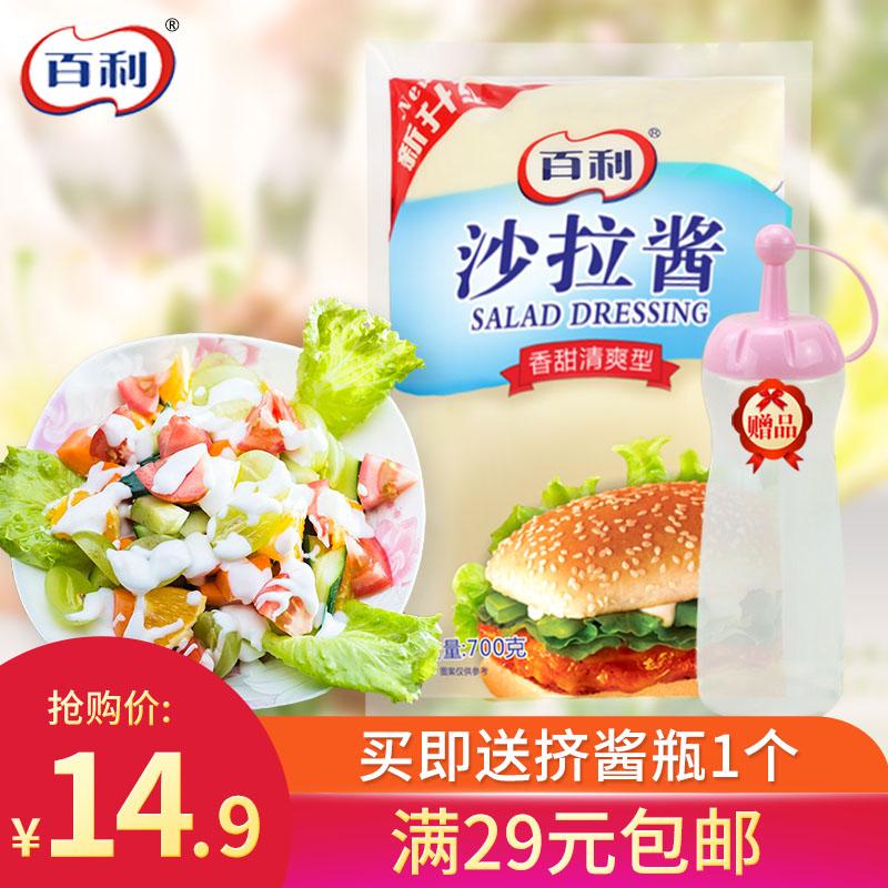 百利沙拉酱水果蔬菜香甜味寿司汉堡面包家用色拉酱饭挤压瓶700g