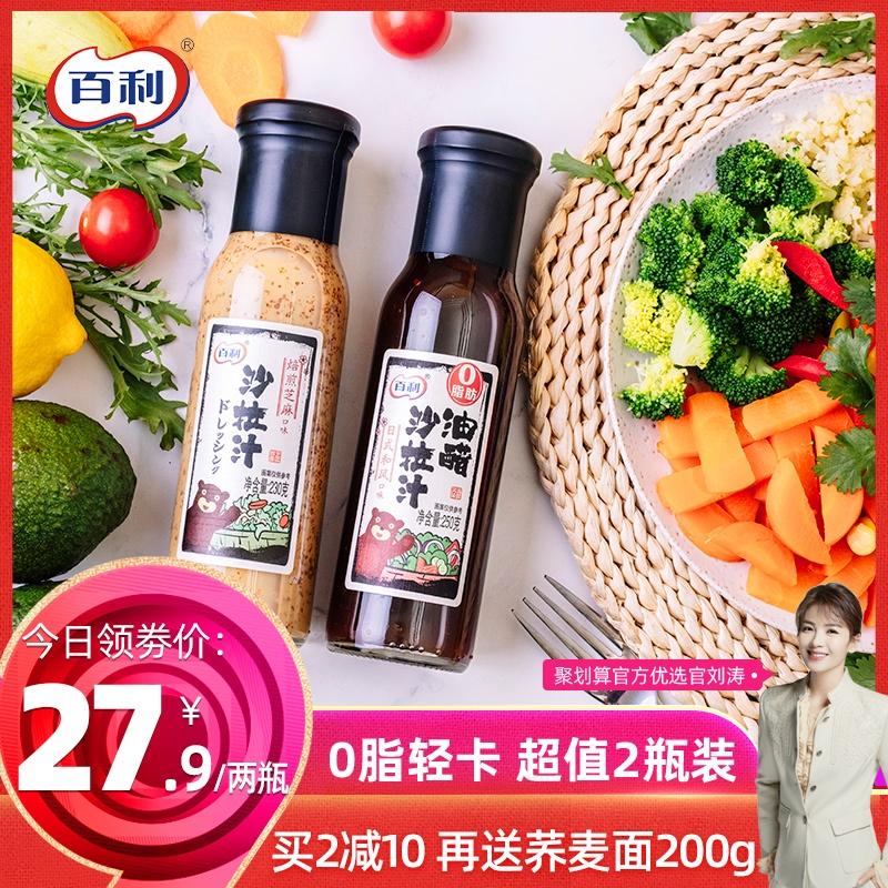 【刘涛推荐】百利2瓶沙拉酱水果蔬菜油醋汁0脂肪酱料低脂芝麻酱料