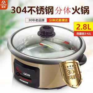 爱德电火锅火锅锅家用不锈钢多功能电煮锅电炒锅分体2-3-4-5-6人1
