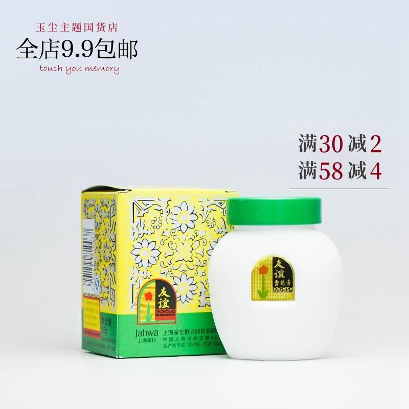 【玉尘国货】上海大友谊雪花膏65g瓷瓶国货护肤品乳液面霜