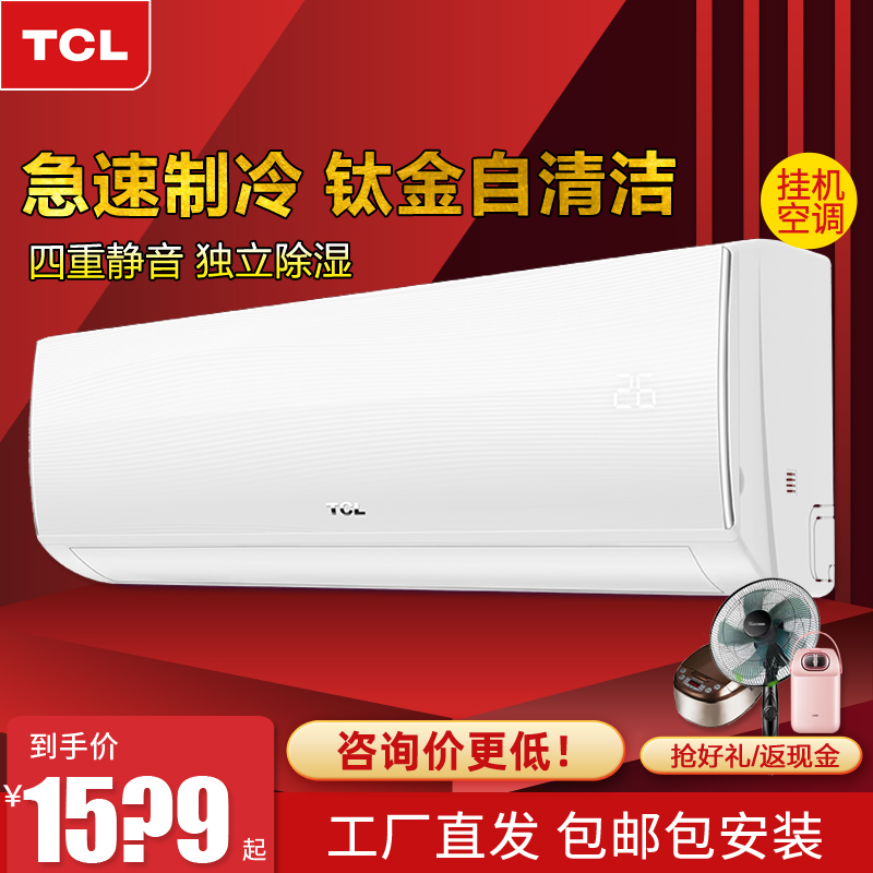 TCL air conditioner constant frequency cooling and heating large 1p XC Yijing household mute 1.5p wall mounted bedroom frequency conversion hook