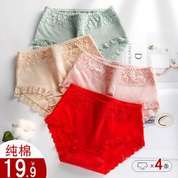 都市内裤女士纯棉中腰收腹丽人100%全棉抗菌透气性感蕾丝大码三角