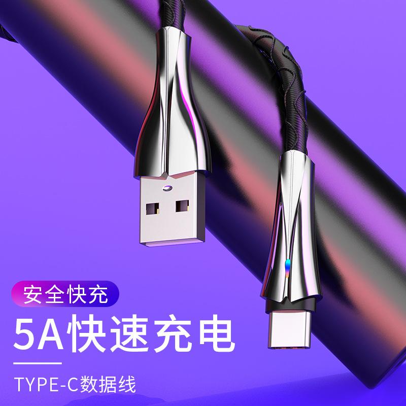 タオバオ仕入れ代行-ibuy99|安卓手机|新款七彩呼吸灯锌合金适用于3A安卓苹果手机数据线5A快充龙纹编织