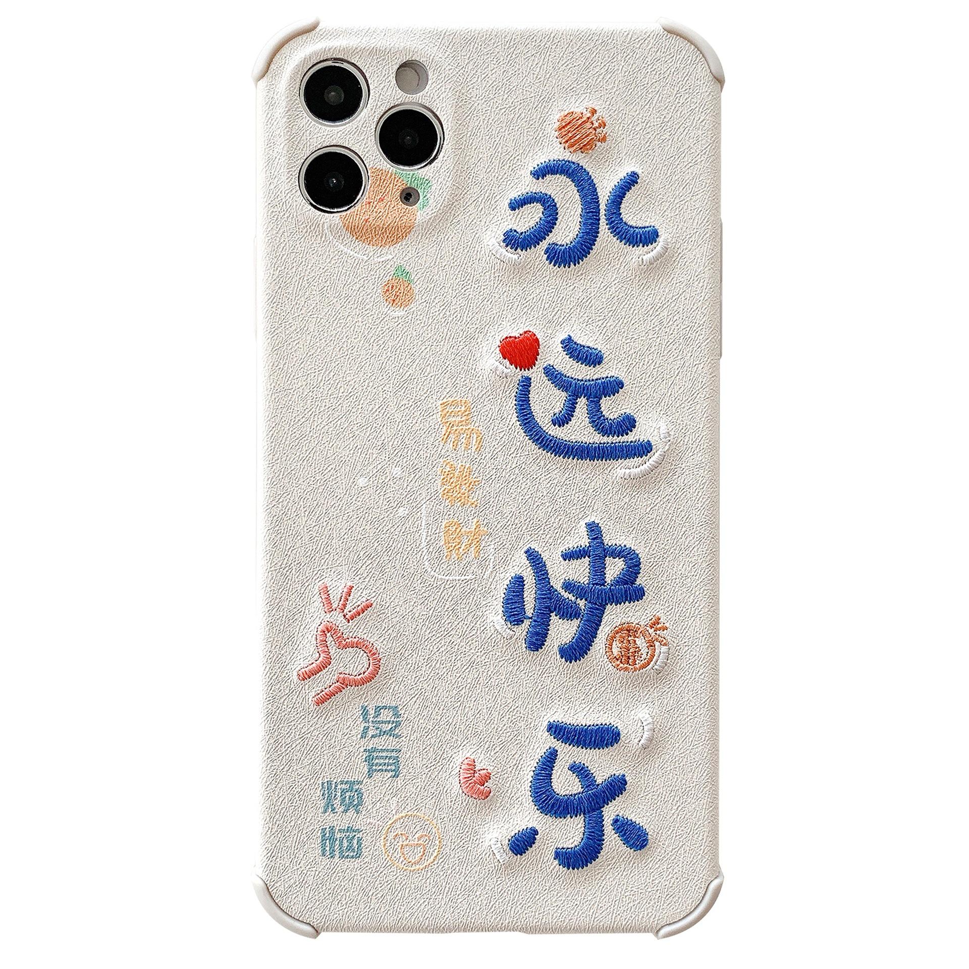 タオバオ仕入れ代行-ibuy99 iphone 适用iPhone 11手机壳新款四角防摔刺绣永远快乐苹果XSMAX保护套6S