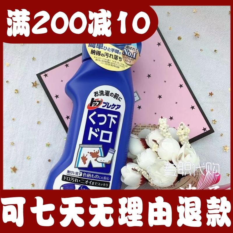 狮王洗衣液top酵素袜子袖口清洗剂日本本土原装进口重点清洁剂