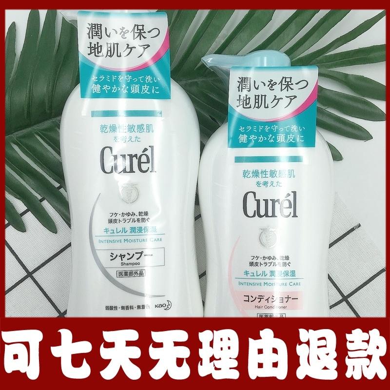 日本珂润洗发水花王Curel护发素大阪本土采购补水保湿洗护套420ml