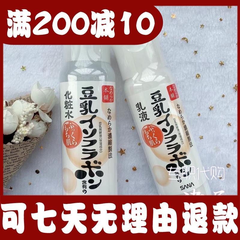 日本SANA莎娜豆乳水乳套装保湿洗面奶乳液化妆水2017新版男女孕妇