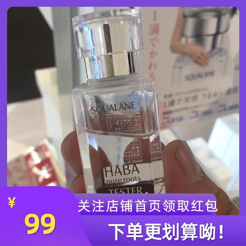 日本专柜版HABA鲨烷美容油无添加保湿滋润孕妇可用精油15ML