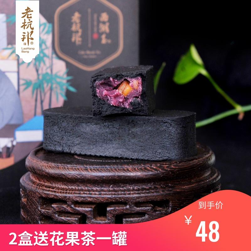 老杭邦江南茶食糕点墨条酥 杭州特色美食点心零食小吃旅游伴手礼