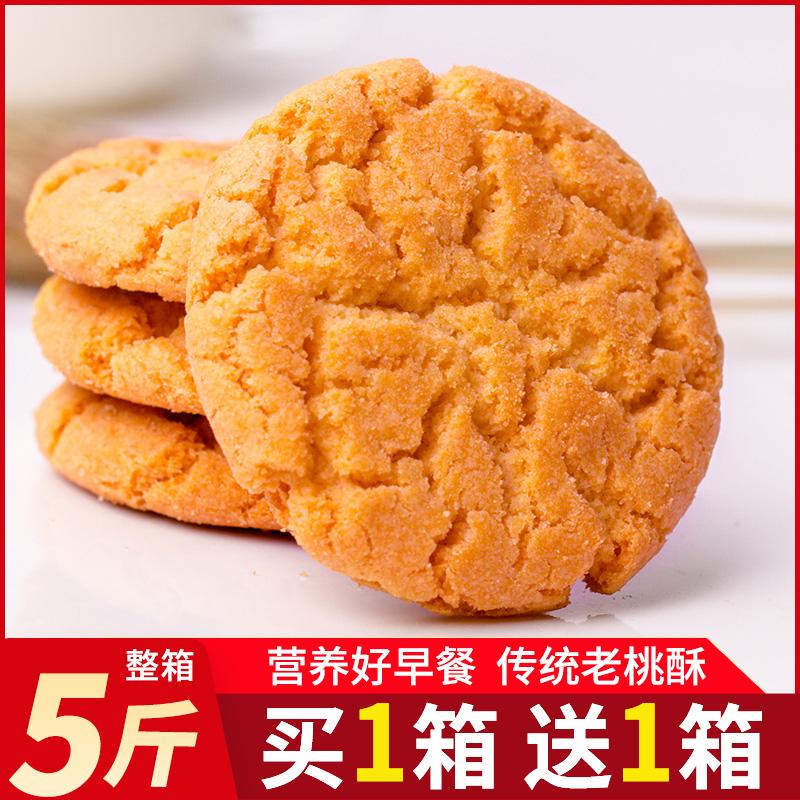 桃酥餅干整箱5斤 桃酥餅老式傳統糕點心散裝小包裝零食小吃特產