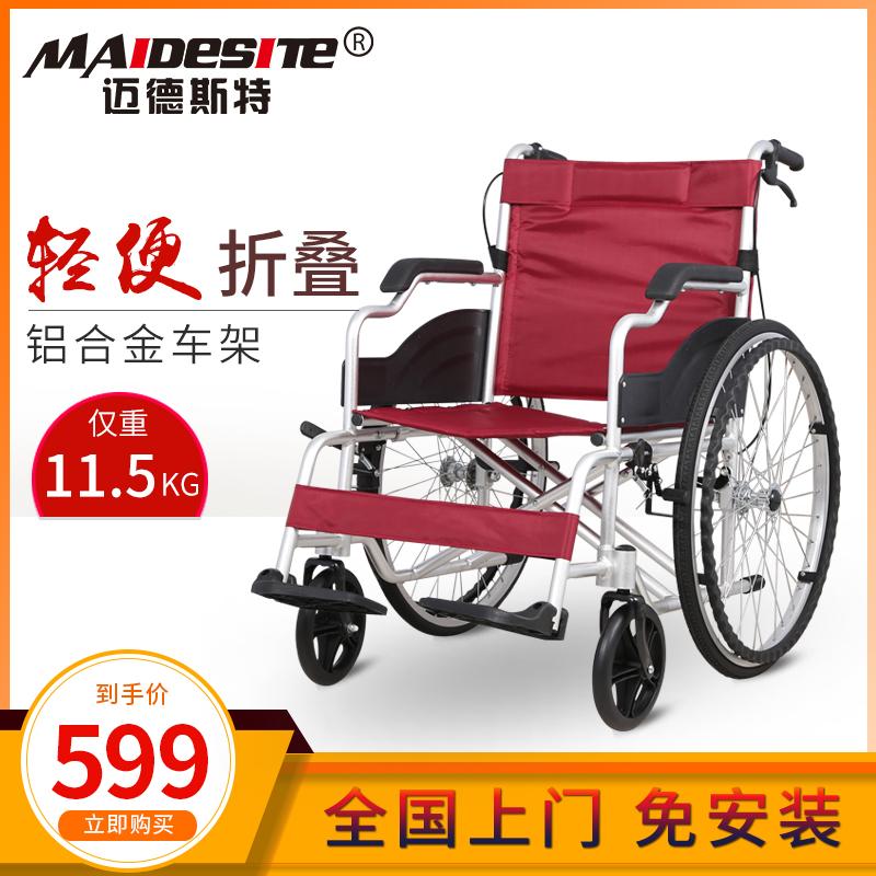 迈德斯特轮椅老人折叠轻便小带坐便器多功能旅行残疾人手推代步车