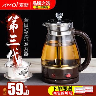 夏新煮茶器玻璃全自动蒸汽电煮茶壶