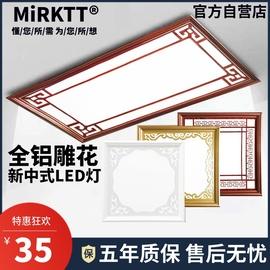 集成吊顶LED平板艺术花格灯 厨房卫生间中式欧式复古铝扣板厨卫灯