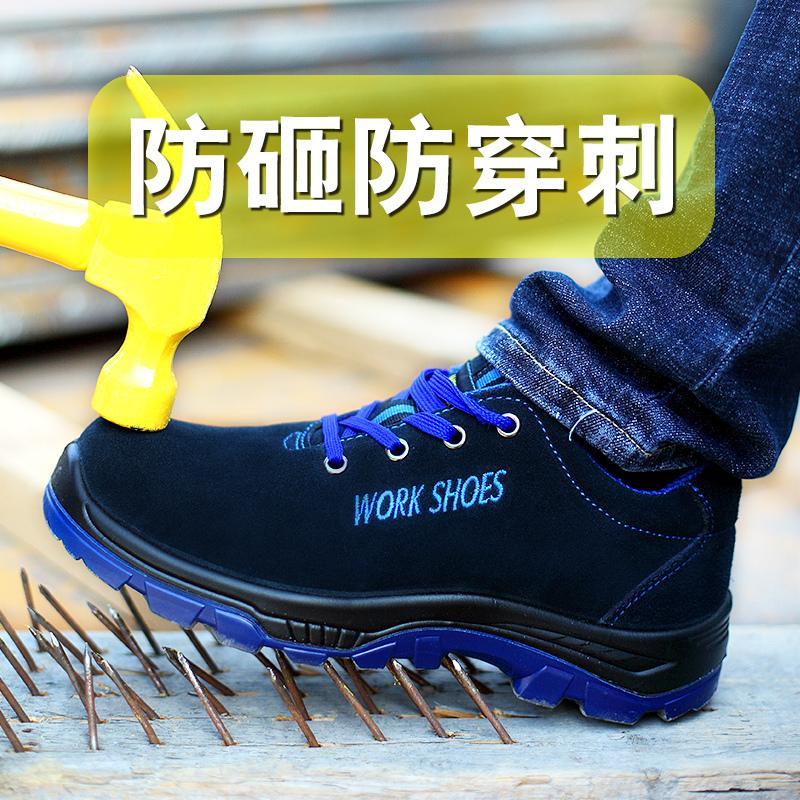 劳保鞋男士工作轻便防臭钢包头防砸防刺穿焊工夏季四季款透气工地
