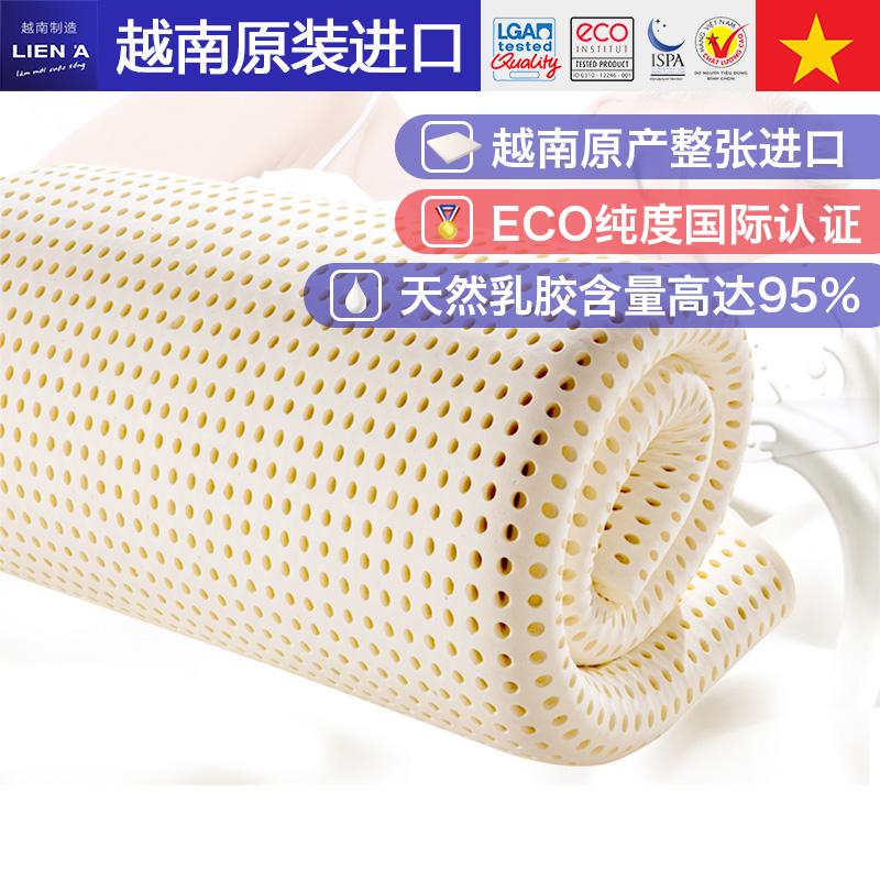 110d天然乳胶薄床垫2cm越南LIENA原装进口15cm/7.5cm橡胶床垫定做