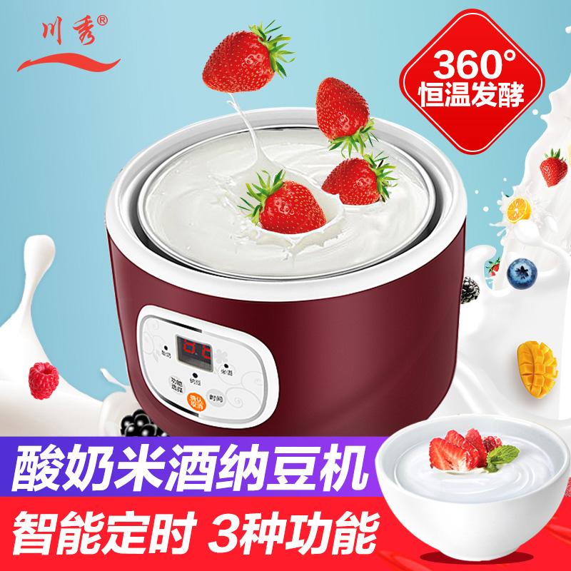 川秀做酸奶发酵菌自制家用发酵粉纳豆菌粉发酵剂多功能酸奶机小型