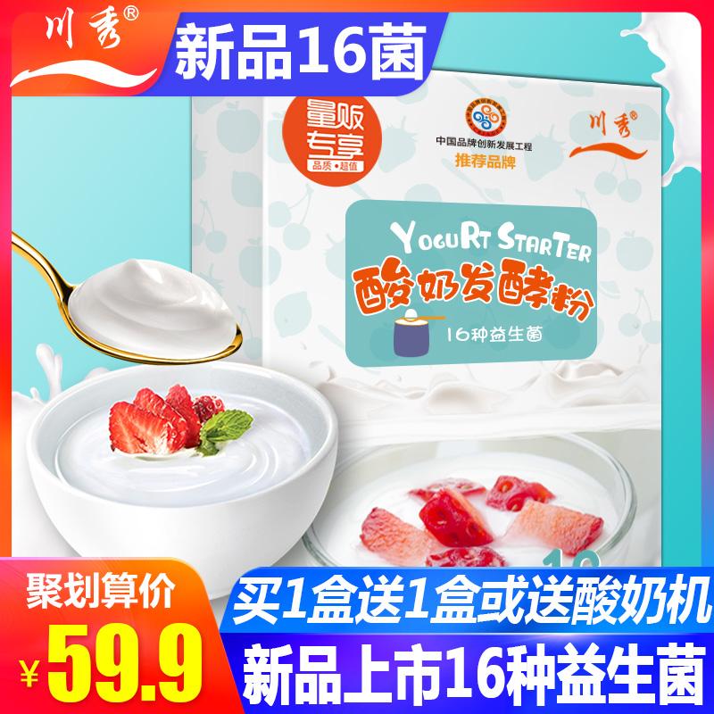 川秀16种菌乳酸双歧杆菌酸奶发酵菌剂家用做菌粉自制益生菌发酵粉