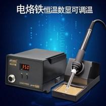 电烙铁内热式恒温936焊台可调温手机维修套装锡焊洛铁家用电焊笔