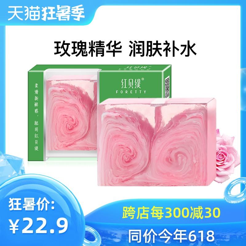 紅貝緹手工精油皂玫瑰潤膚鎖水控油洗臉潔面沐浴香皂女120g*2塊裝