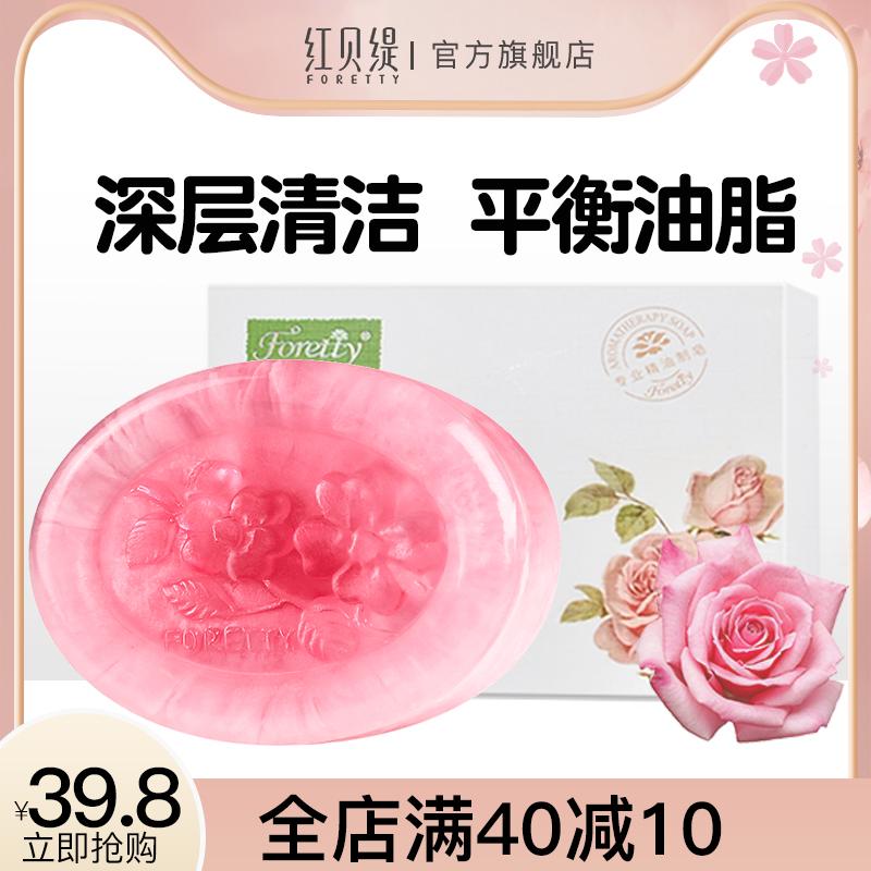 红贝缇天然玫瑰精油皂沐浴洗脸植物香皂补水润肤保湿洁面手工香皂