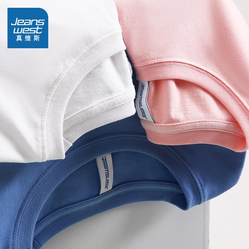真维斯短袖t恤男2021夏季新款纯色纯棉白色圆领V领修身打底衫上衣