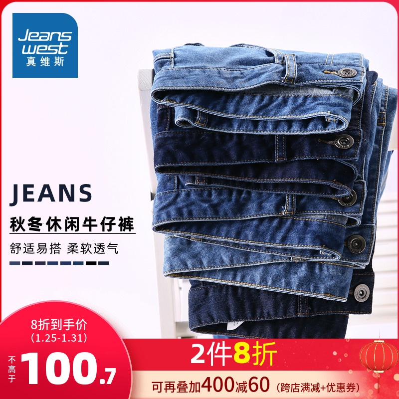 Jeanswest jeans men's slim 2020 autumn and winter new fashion brand Korean casual men's trousers loose straight-leg pants