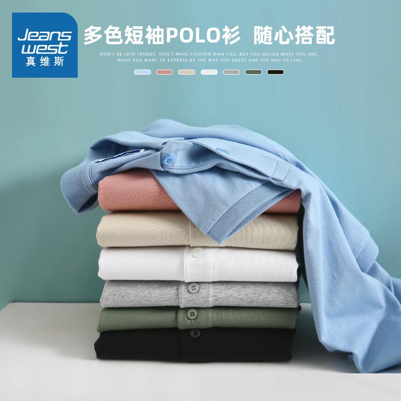 真维斯POLO衫男纯棉修身2021春夏季新款保罗港风商务翻领短袖T恤