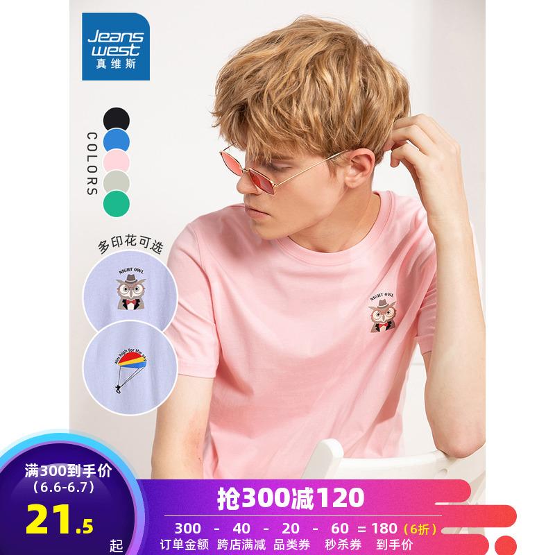 真维斯短袖T恤男2020年夏季新款男士纯棉印花韩版潮流体恤打底衫