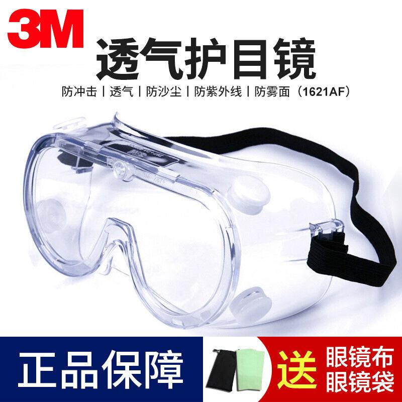 11-08新券3m护目镜劳保防飞溅打磨防护眼镜