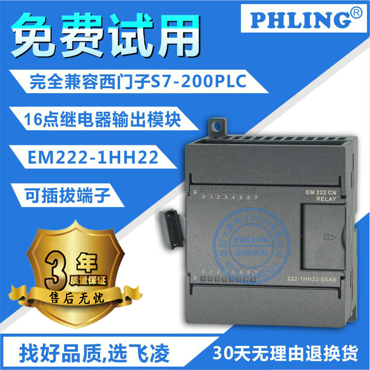 [Feiling] compatible with Siemens S7-200PLC em222-1hh22 16 point relay output module
