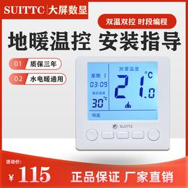 SUITTC 智能水电地暖温控器采暖控制面板手机WIFI远程开关家用