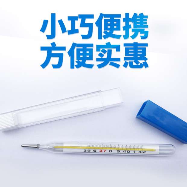 Medical children adult thermometer mercury glass oral axillary measurement fever fever household thermometer XX