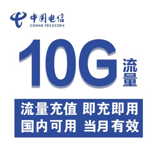 河北电信全国流量充值10G 国内通用手机流量叠加包、加油包