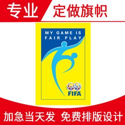 公平竞赛旗帜定做2号运动竞技旗足球篮球队旗国际足联奥运五环