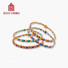 Palace Museum Jinfu Long Series Handrope Tanabata Gift Official Flagship Shop of Palace Museum