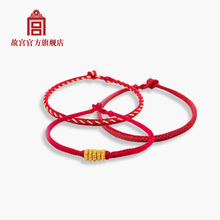 Hand-woven Qixi Valentine's Day Handrope of Ruiqi Red Fuku Palace Museum, the official flagship store of the Palace Museum