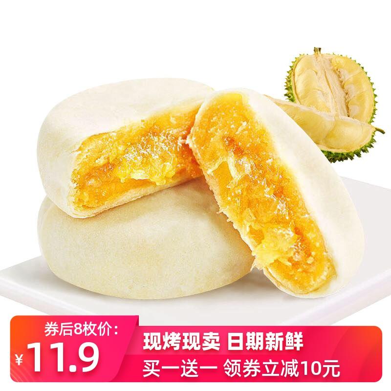 范芙瑞猫山王榴莲饼正宗榴莲酥越南榴莲味网红好吃的早餐零食糕点