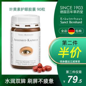 德国蓝莓叶黄素SanctBernhard护眼胶囊专利儿童中老年近视保健品