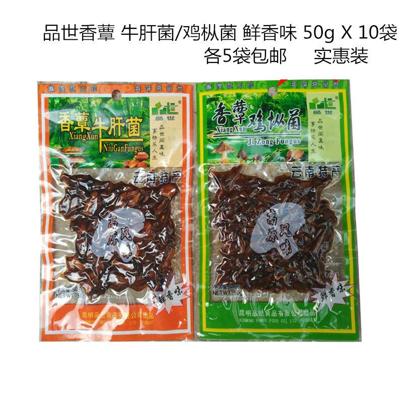 10袋包邮云南特产 品世香蕈鸡枞菌牛肝菌组合鲜香味50克 独立包装