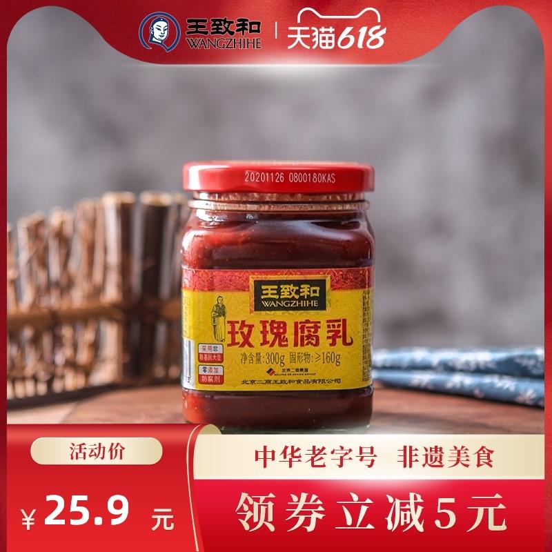 【新品】王致和精制1系列玫瑰豆腐乳300g*3瓶 北京特产涮肉火锅