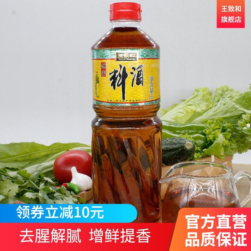 王致和葱姜料酒1l*2瓶去腥调味卤肉