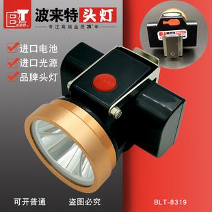 波来特锂电头灯8319强光亮长续航充电安全帽井下防水煤矿专用矿灯