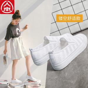 人本小白鞋夏季薄款女布鞋平底缕空懒人鞋透气一脚蹬帆布鞋网鞋子
