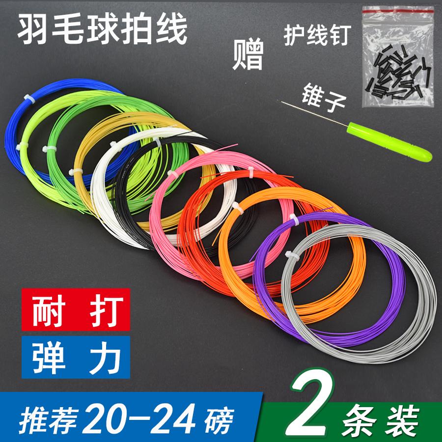 2条装一对羽毛球拍线羽毛球线羽毛球网线羽线散装综合型耐打+弹力