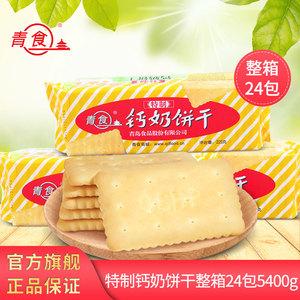 领5元券购买青食特制精制锌硒铁钙奶饼干批发整箱24包原味饼干点心饼干