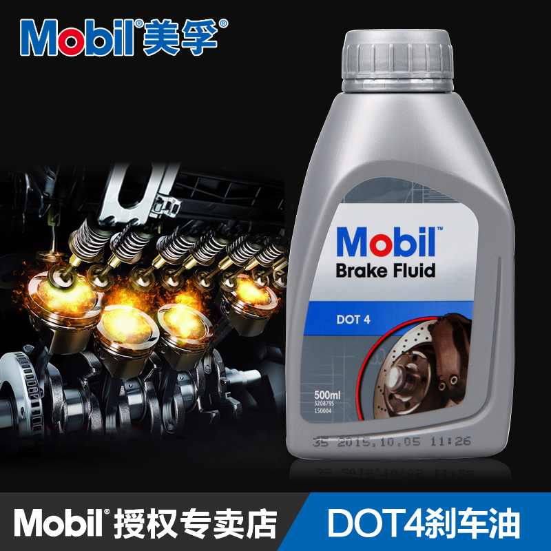 Mobil美孚汽车刹车油 助力制动液DOT4大众宝马丰田离合器油通用