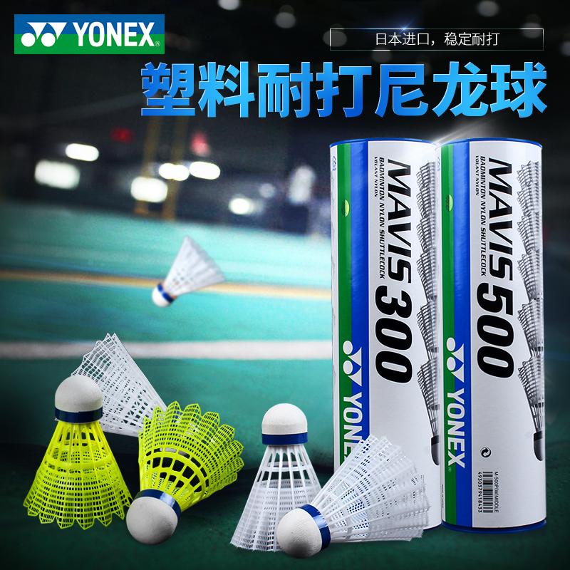 正品YONEX尤尼克斯羽毛球塑料球yy耐打尼龙球室外6只装训练M2000