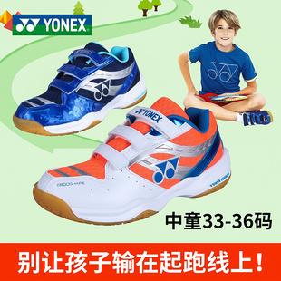 YONEX尤尼克斯儿童羽毛球鞋男女童鞋夏季透气耐磨yy小孩运动鞋